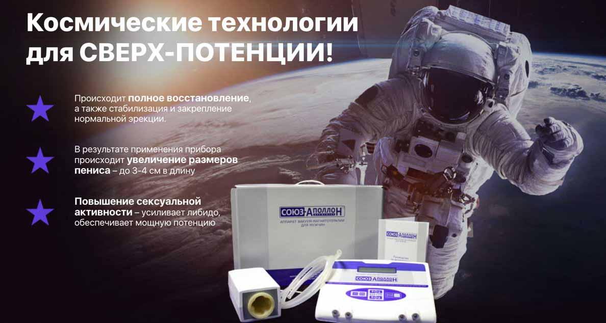 Союз-Аполлон космические технологии для мужчин