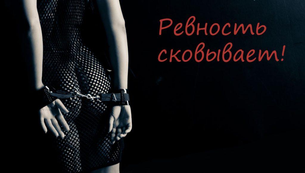 kak-izbavitsya-ot-revnosti-sovety-psihologa-dlya-zhenshchin